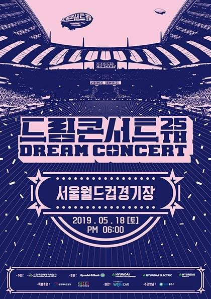 18일(토), 제25회 드림콘서트 골든차일드 출연🎳   인스티즈