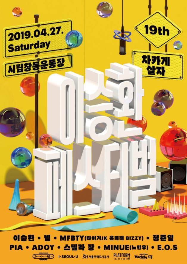 27일(토), 이승환 페스티벌 '열 아홉번째 차카게 살자' 넬 출연 | 인스티즈