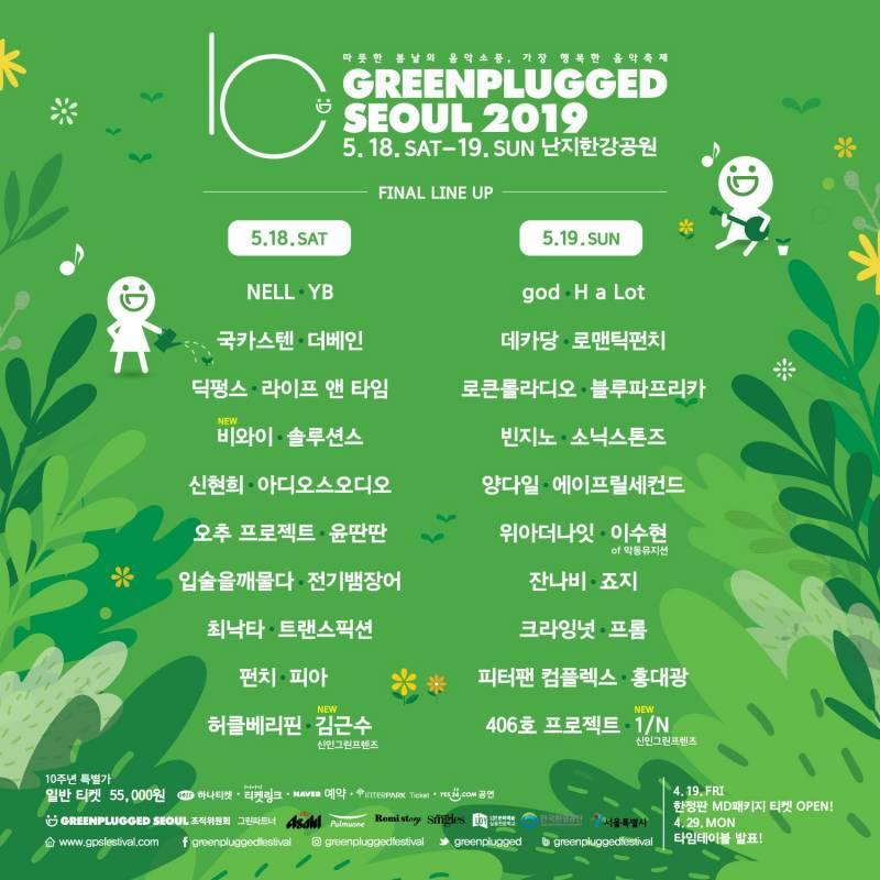 18일(토), 그린플러그드 서울 2019 넬 출연 | 인스티즈