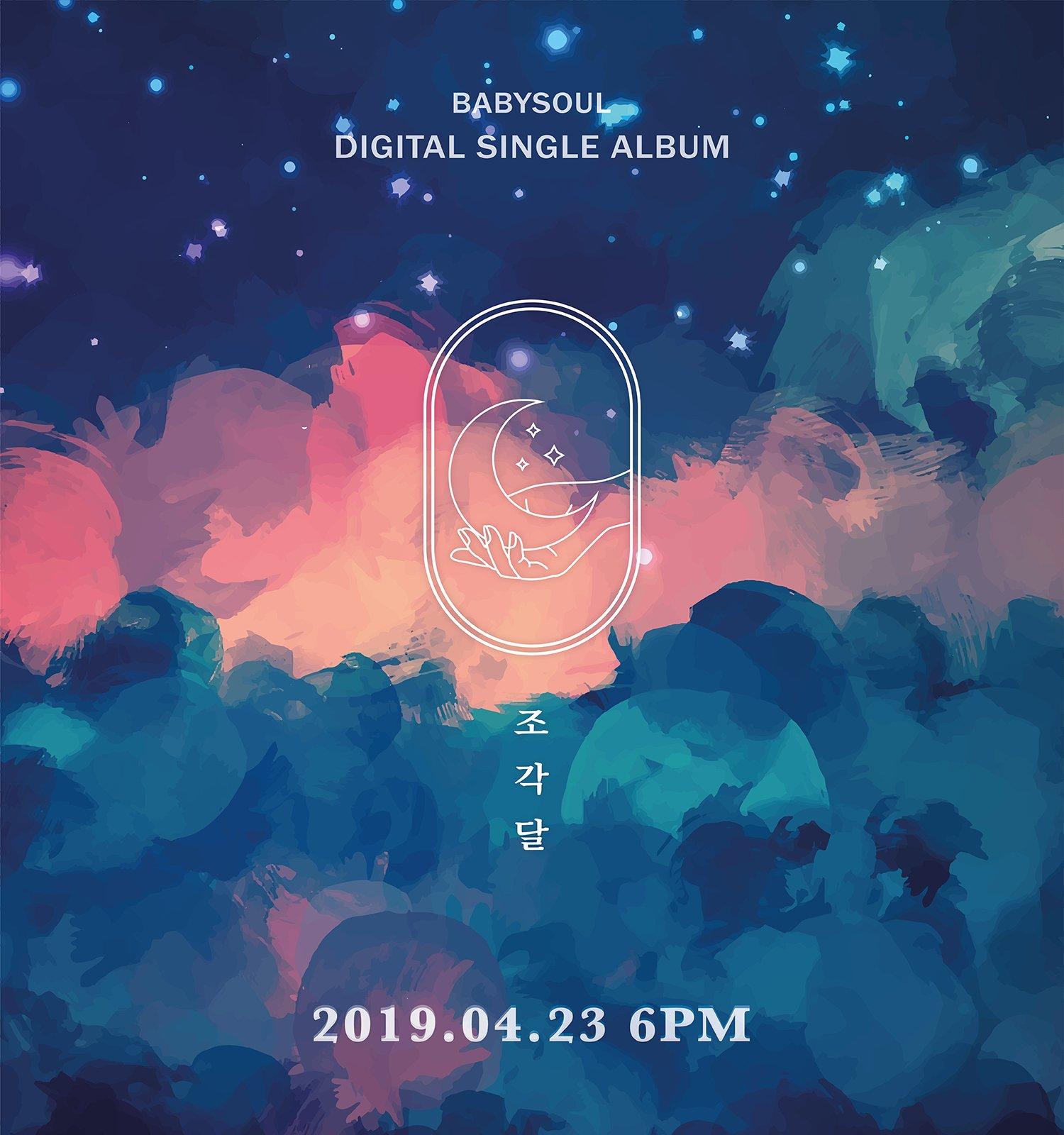 23일(화), 🌙러블리즈 베이비소울 디지털싱글 '조각달' 음원 공개🌙 | 인스티즈