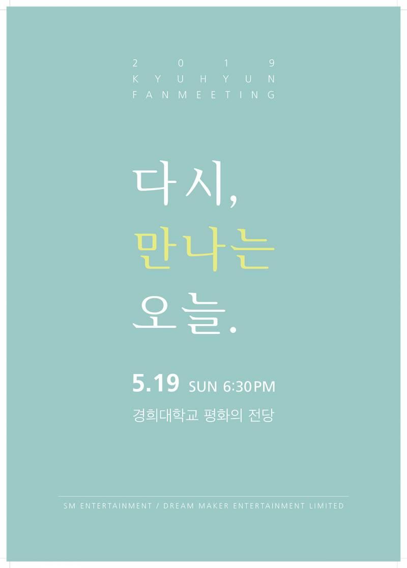 19일(일), 슈퍼주니어 규현 팬미팅 '다시 만나는 오늘' | 인스티즈