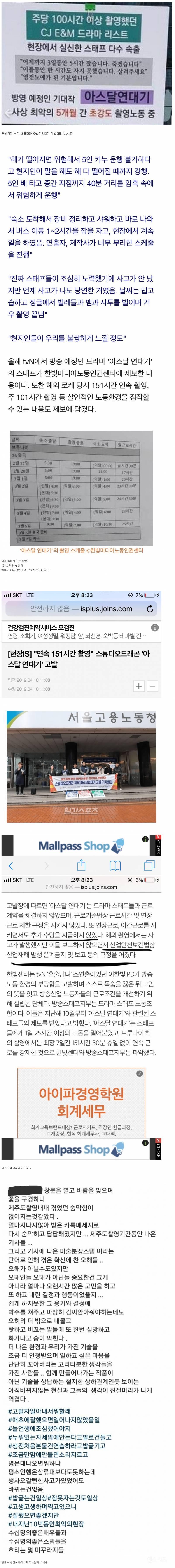 망해야하는 TVN 새 드라마.png | 인스티즈
