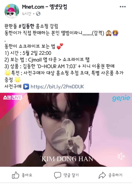 2일(목), 김동한 홈쇼핑 출연 | 인스티즈