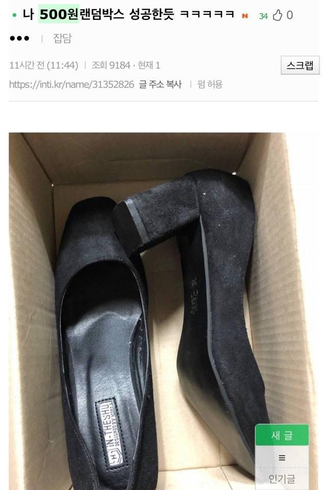 충격과 공포의 익잡 500원 신발 랜덤박스 대란 | 인스티즈