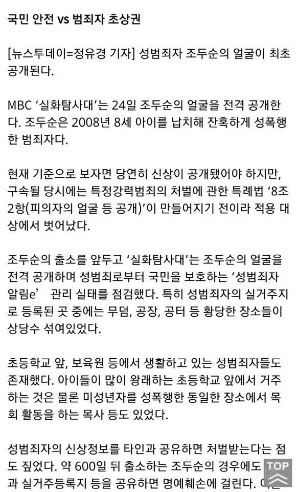 '실화탐사대', 출소 600일 앞둔 조두순 얼굴.. 오늘(24일) 최초 공개 | 인스티즈