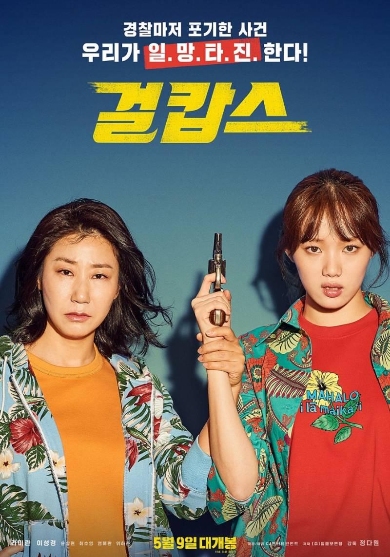 9일(목), 소녀시대 수영 영화 '걸캅스' 개봉💖 | 인스티즈