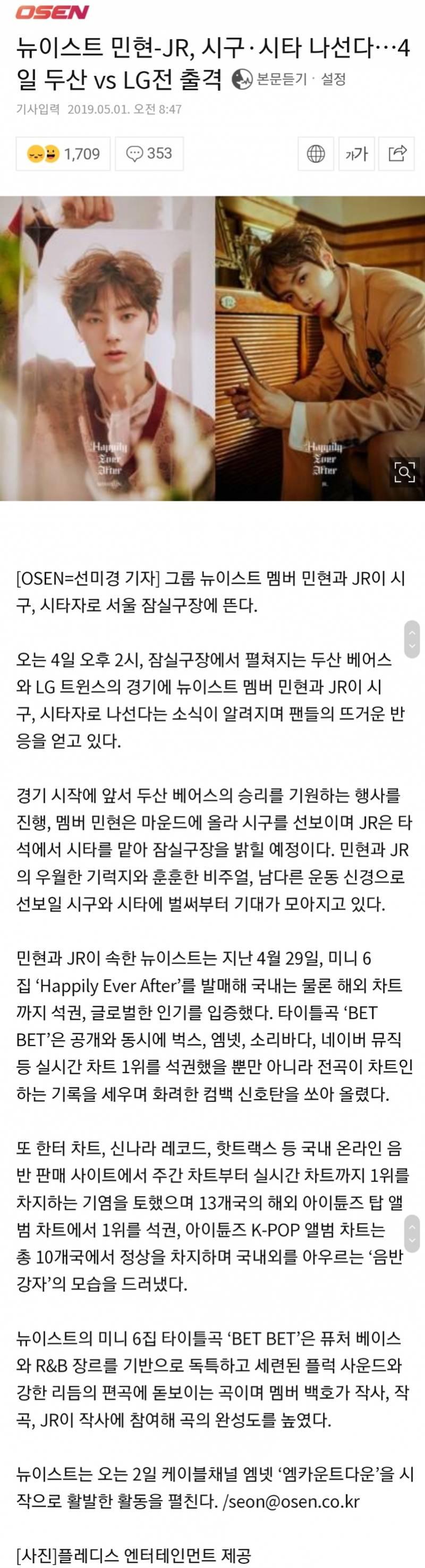 4일(토), 뉴이스트 두산vsLG전 시구(민현)시타(종현)🐢🦊 | 인스티즈