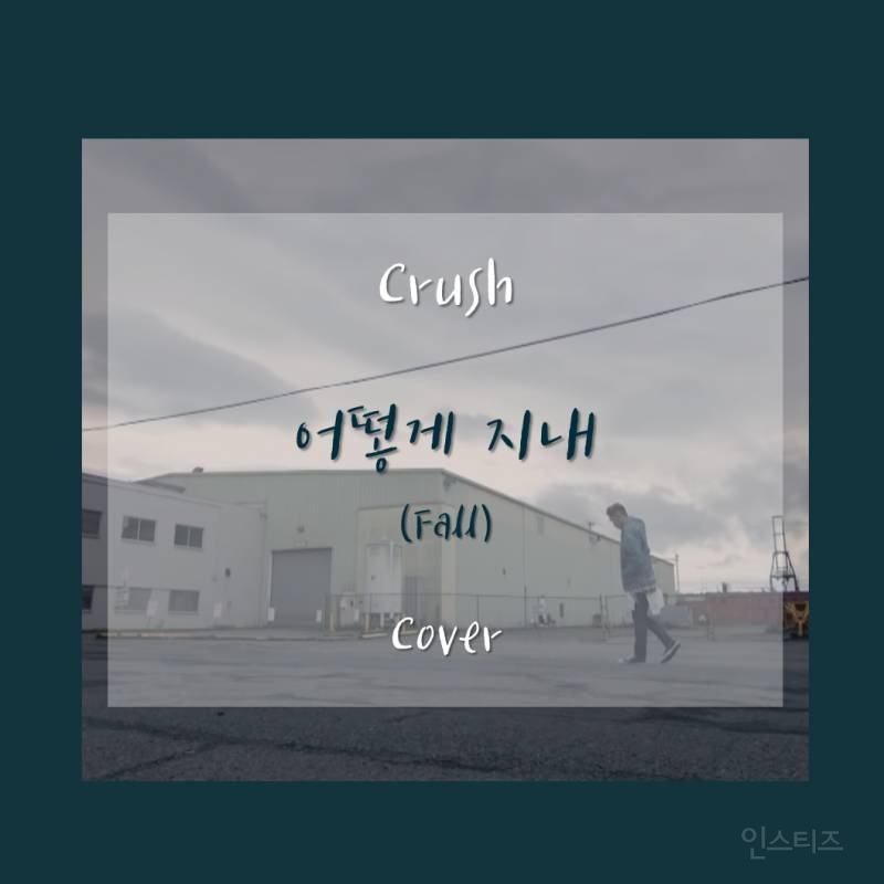 [1人] Crush - 어떻게 지내 (Fall) (Cover.) | 인스티즈