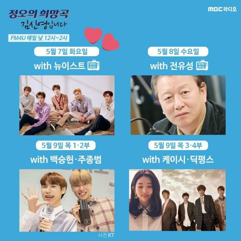 7일(화), 뉴이스트 라디오🎶MBC 정오의 희망곡(김신영) | 인스티즈