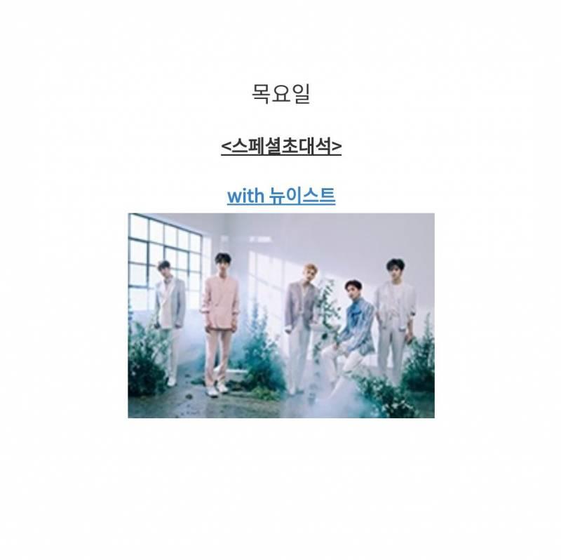 9일(목), 오후 12시 뉴이스트 KBS cool FM 이수지의 가요광장🎶 | 인스티즈
