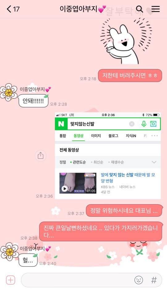 남자아이돌 멤버들과 소속사 대표들의 카톡대화.ㅈㅍㅈ | 인스티즈