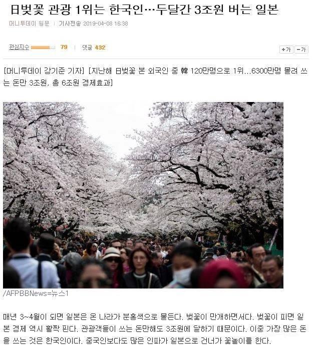 발광하는 일본인들 욕하기도 지친다 ㅠㅠ | 인스티즈