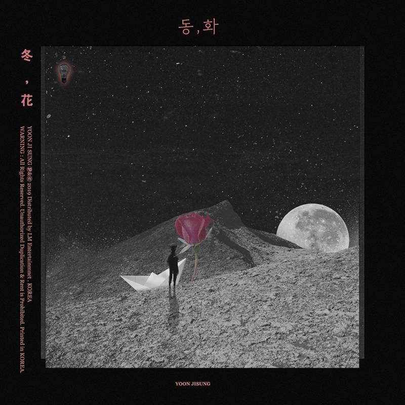 19일(일), 윤지성 디지털싱글 동화(冬花) 발매🍡 | 인스티즈