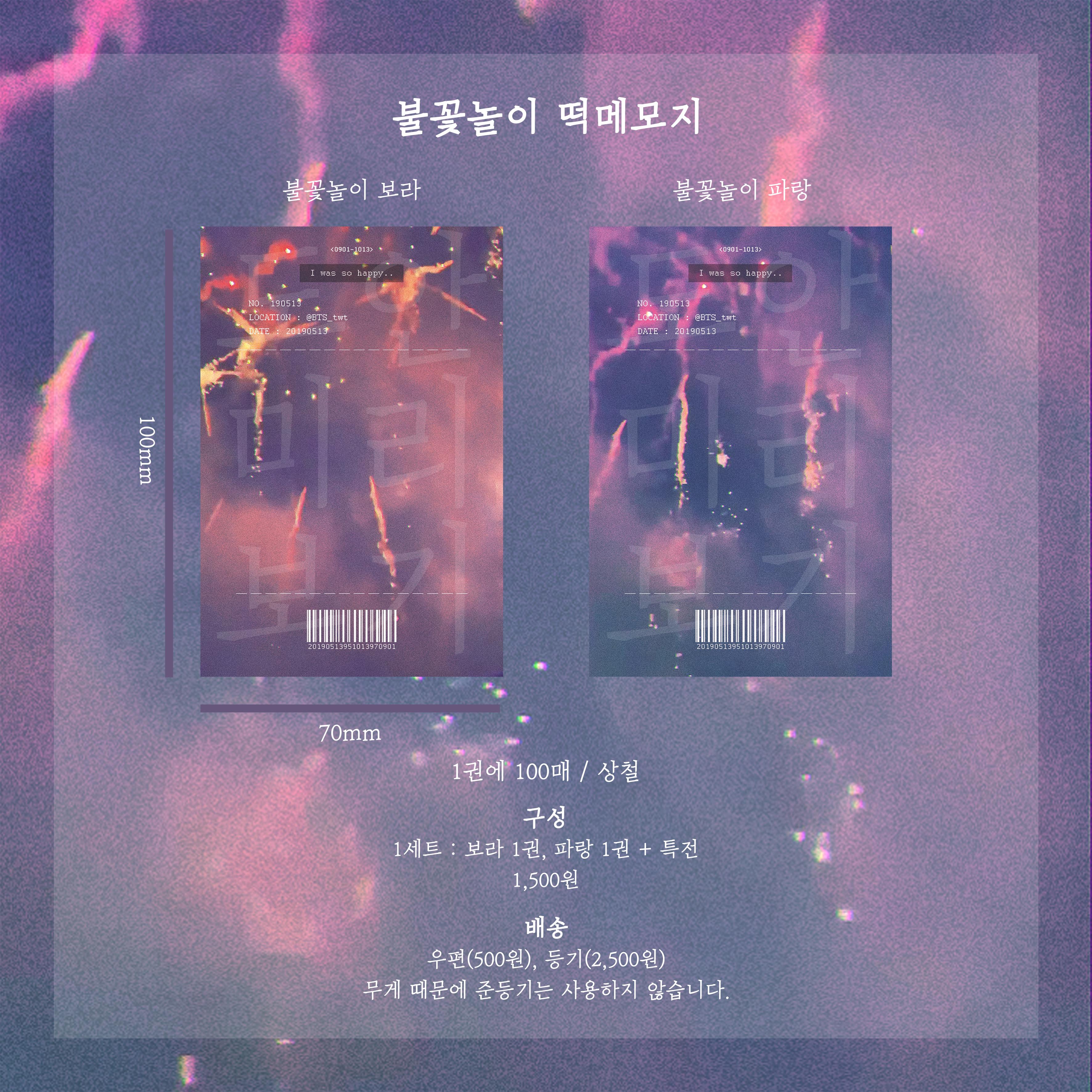 방탄소년단) 🎆불꽃놀이 떡메모지 공구 입금공지🎆 | 인스티즈