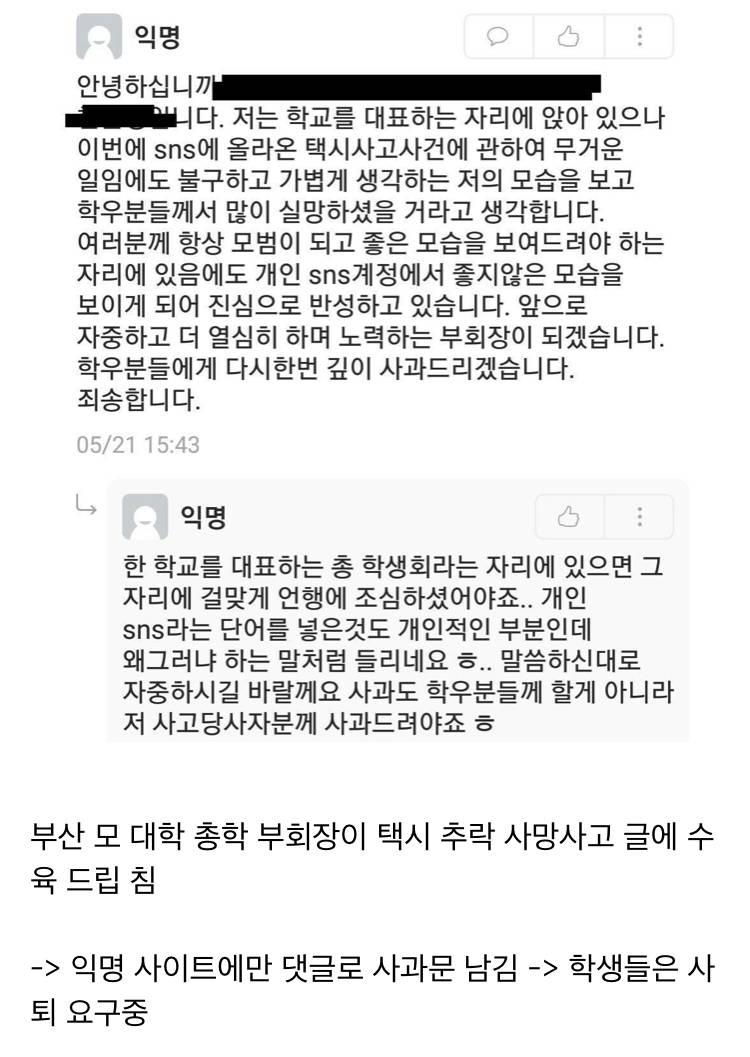오늘자 부산 모 대학 상황..jpg   인스티즈