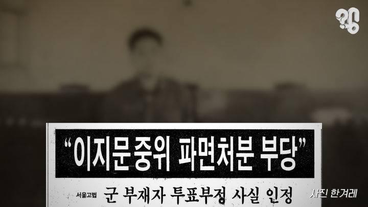 27년 전 군대에서 일어났던 국회의원선거 부정투표 사건   인스티즈