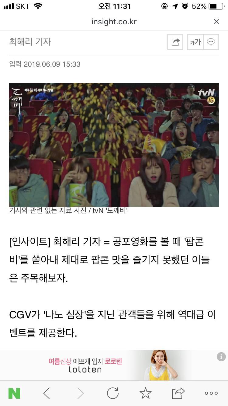 CGV, 공포영화 보고 '팝콘 비' 뿌리는 관객들 위해 공짜로 '팝콘 리필'해준다 | 인스티즈