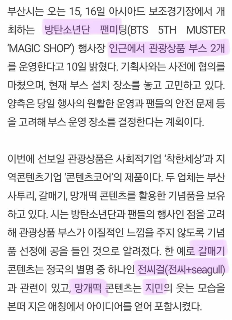 현재 방탄소년단 공연 유치하고 팬들보다도 신난 지역   인스티즈