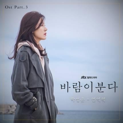 17일(월), 하성운 '바람이분다' OST, «면역력» 공개 💜💙💛 | 인스티즈