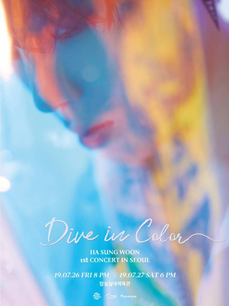 26일(금), 하성운 1st Concert 'Dive in Color' in SEOUL | 인스티즈