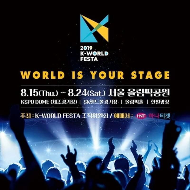 16일(금), 2019 K-WORLD FESTA 개막공연 골든차일드🎳 | 인스티즈