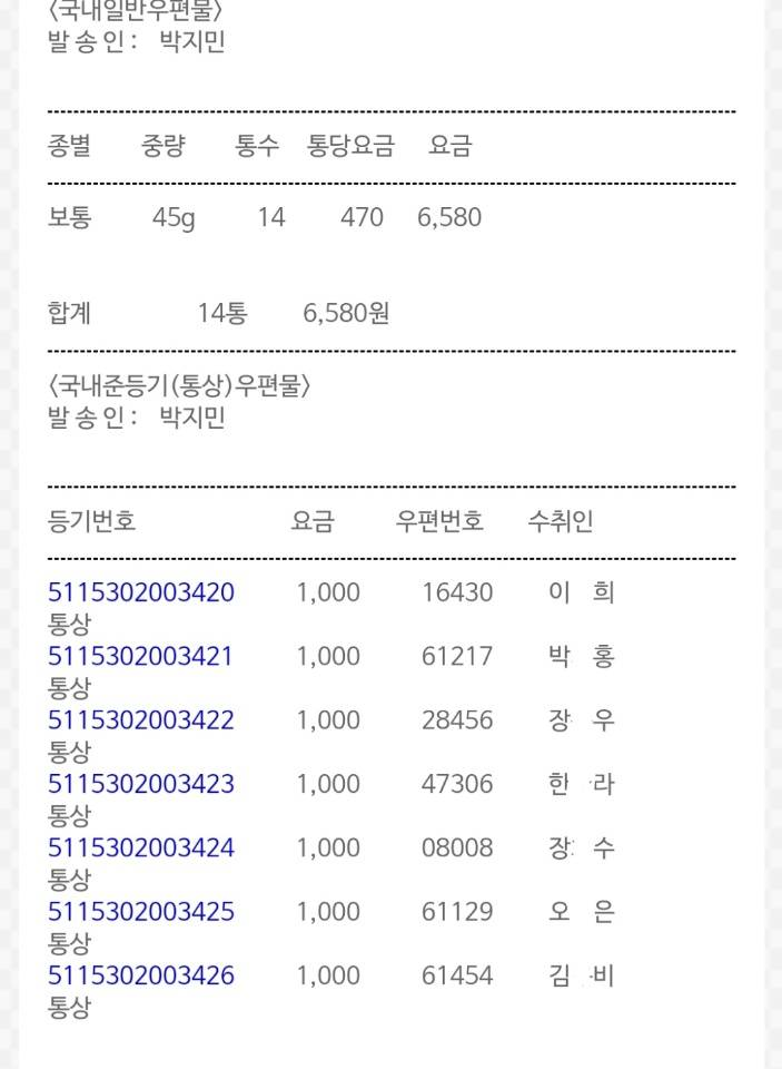 방탄소년단) 윤기 엽서,도무송 나눔 배송 완료💜 | 인스티즈
