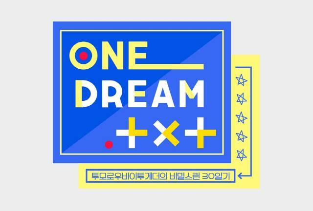 4일(목), 💙🧡 TXT 리얼리티ONE DREAM.TXT ep.2 방송💙🧡 | 인스티즈