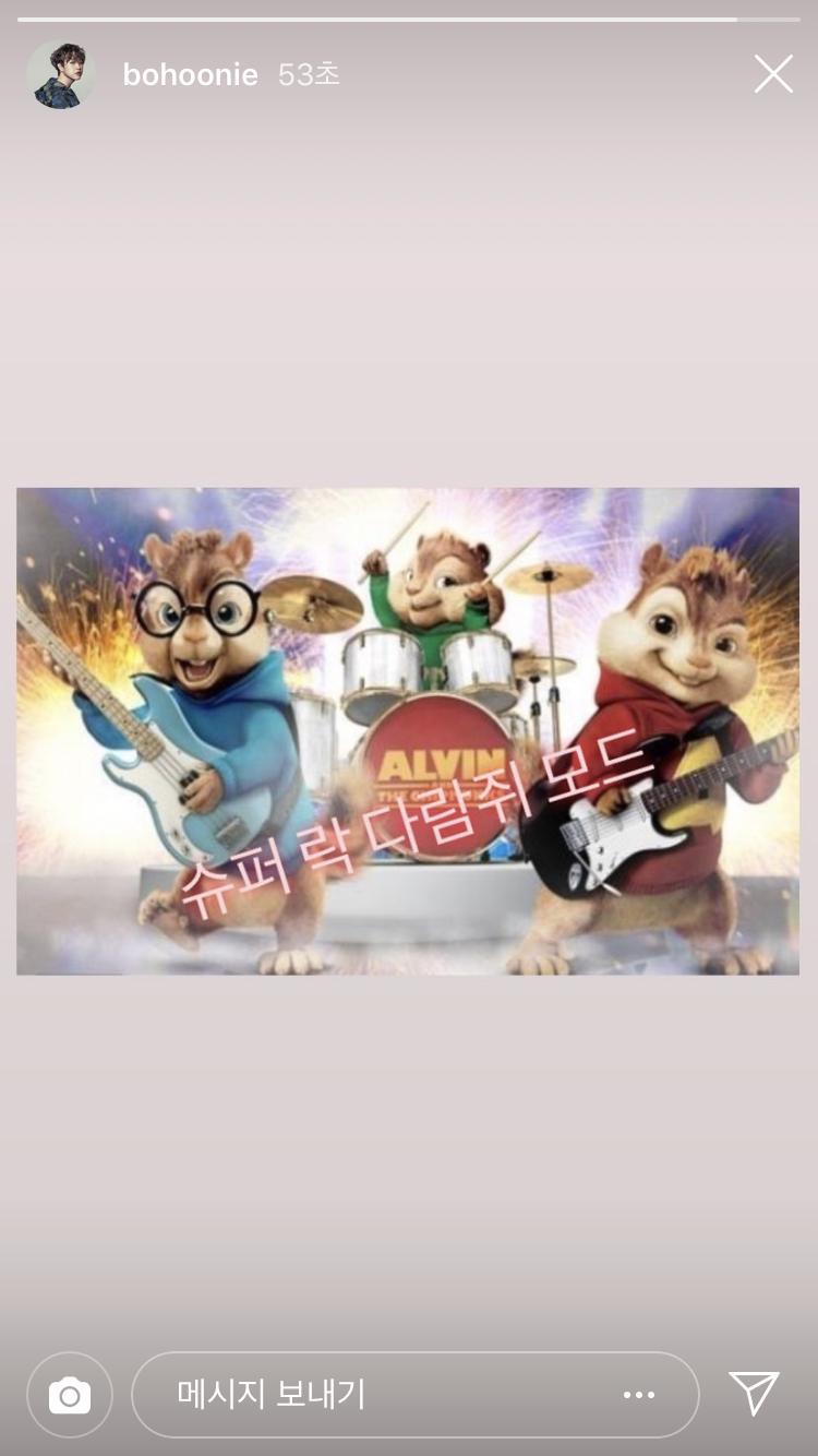 채보훈 슈퍼 락다람쥐 모드 | 인스티즈