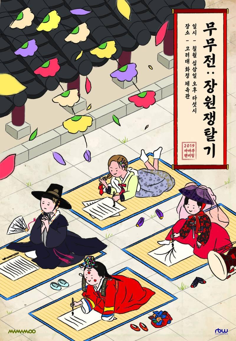 13일(토), 마마무 팬미팅 무무전: 장원쟁탈기 | 인스티즈