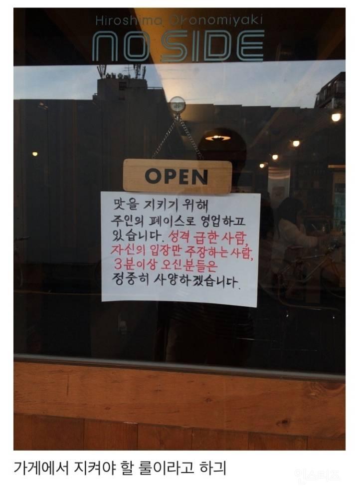 혼나면서 먹는다는 홍대 오코노미야키 | 인스티즈