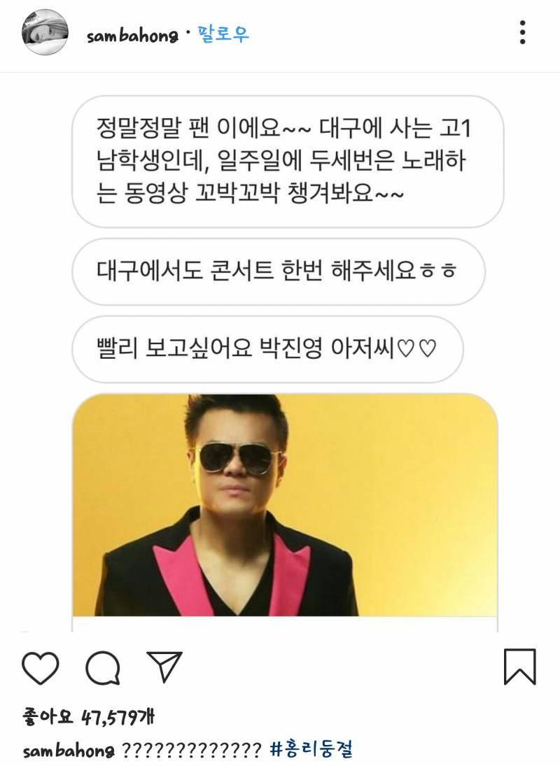 남팬에게 디엠 받은 홍진영.jpg | 인스티즈