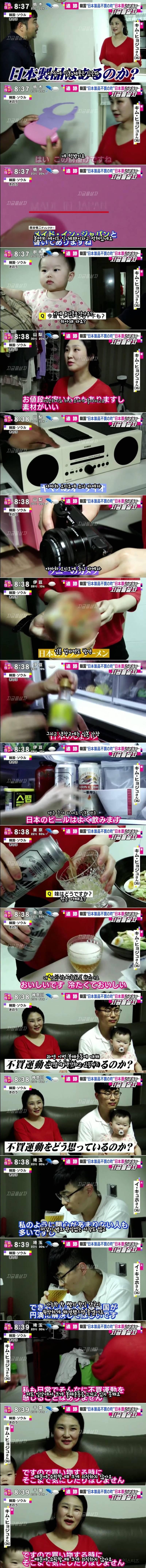 불매운동으로 한국 가정집 방문한 일본 방송.jpg   인스티즈