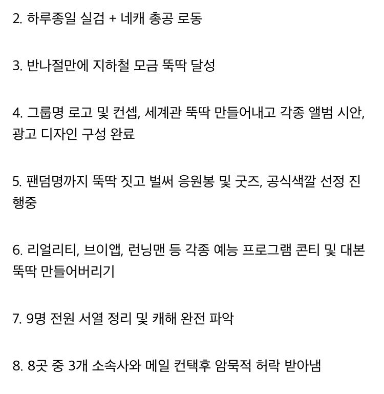 하루만에 데뷔 빼고 다 한 아이돌 (feat. 바이나인) | 인스티즈