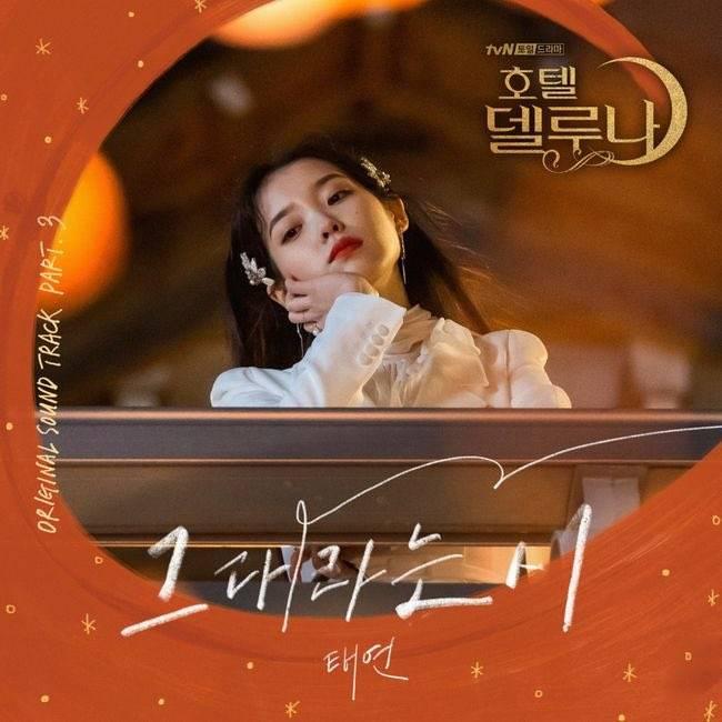 21일(일), 소녀시대 태연 호텔델루나 ost '그대라는 시' 음원 공개💜 | 인스티즈