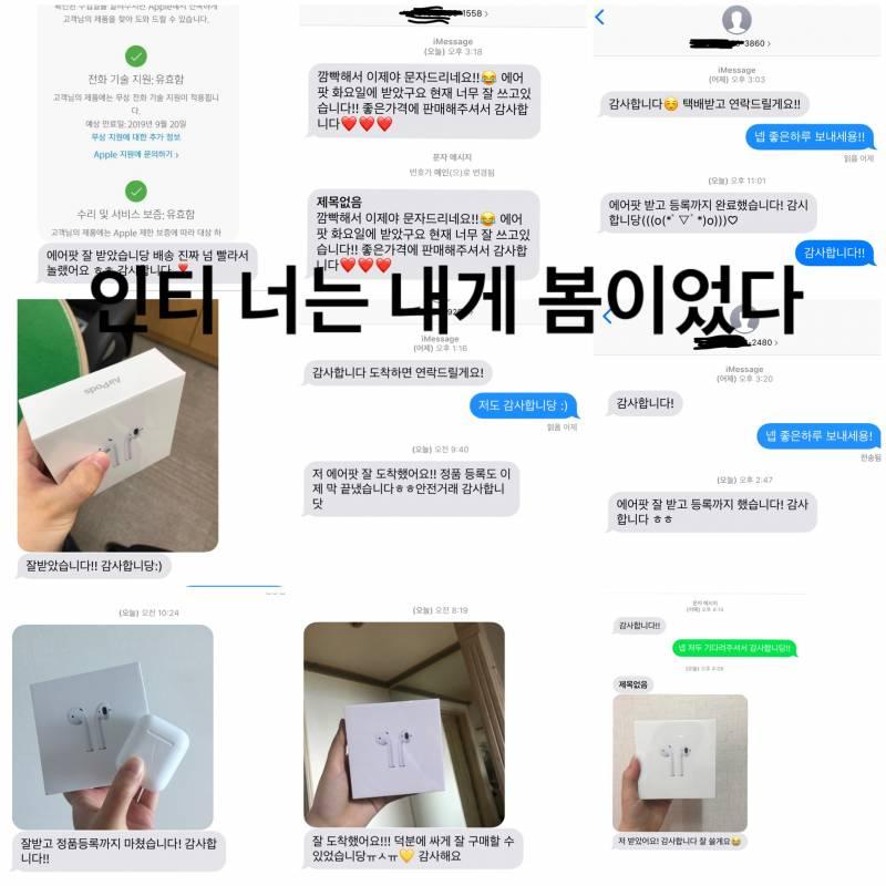 💚에어팟2 애플 정품 미개봉 유/무선 7차공구 이번주마감 후기다수💚 | 인스티즈