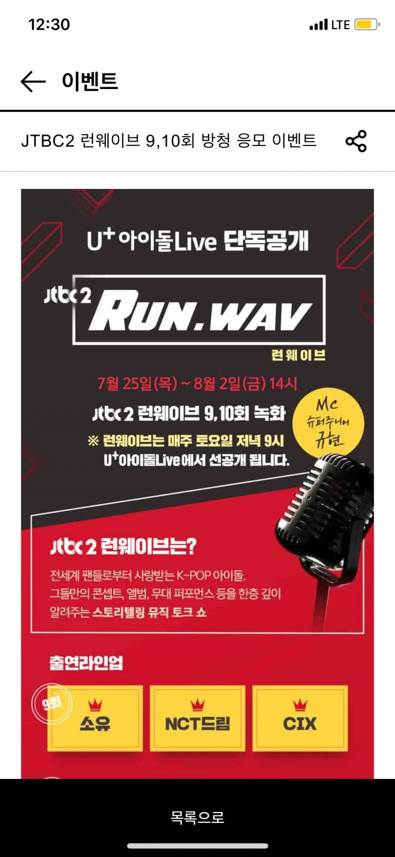 7일(수), CIX JTBC 런웨이브🌱 | 인스티즈