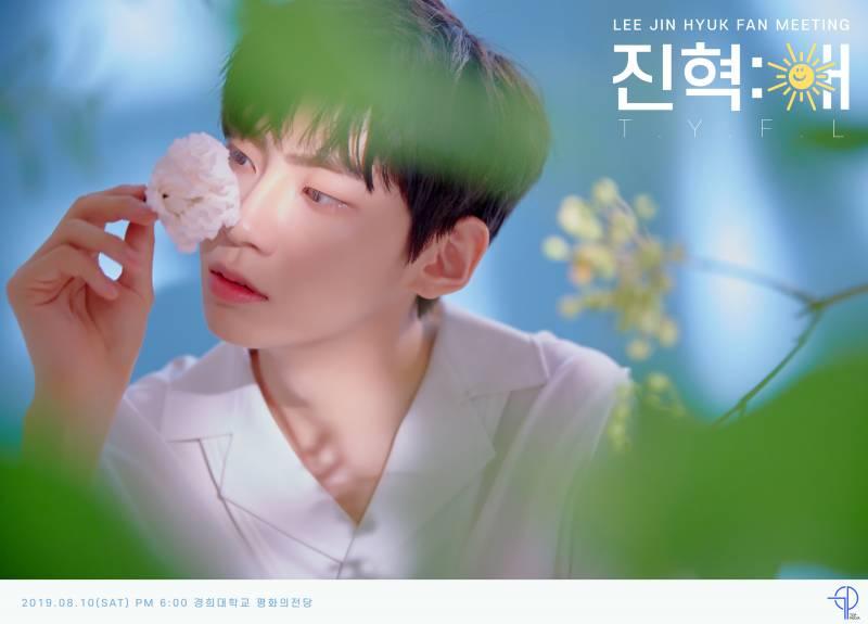 10일(토), 💙이진혁 팬미팅 T.Y.F.L💙 | 인스티즈