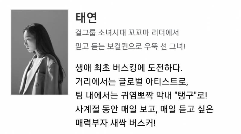 30일(금), 소녀시대 태연 비긴어게인3 방송💜 | 인스티즈