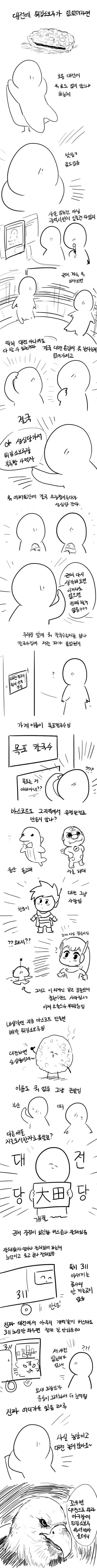 대전에서 성심당 빼면 별거없다는 사람에게 보여줘야하는 만화.jpg | 인스티즈