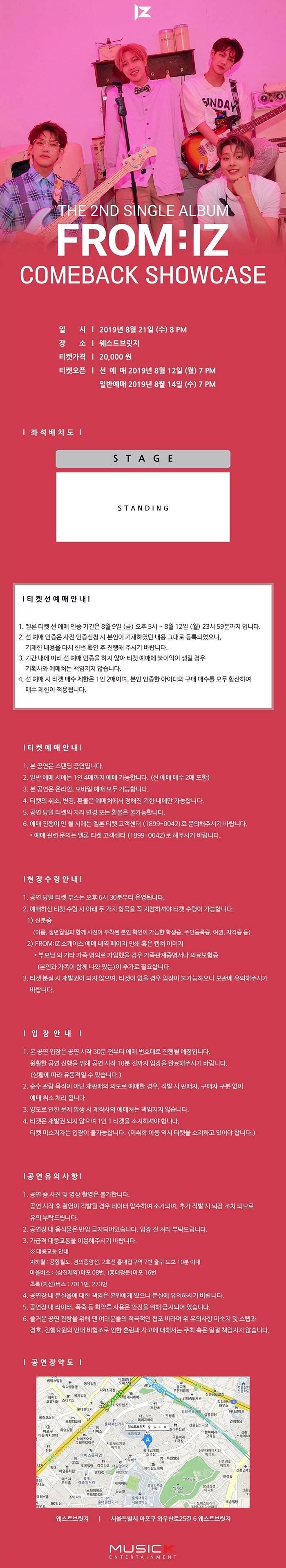 21일(수), 아이즈(IZ) 2집싱글 FROM:IZ 컴백 쇼케이스 | 인스티즈