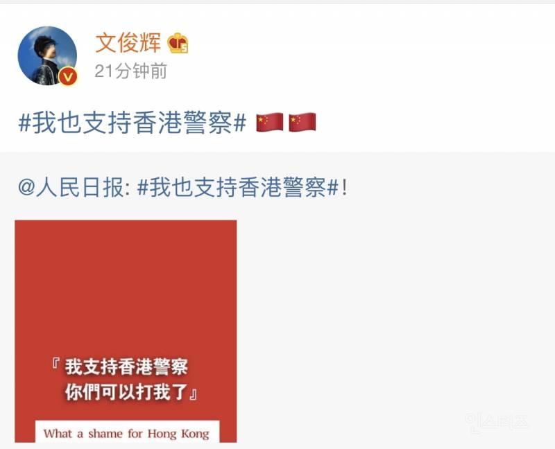 현재 홍콩경찰을 지지한다는 글을 올린 연예인들 | 인스티즈