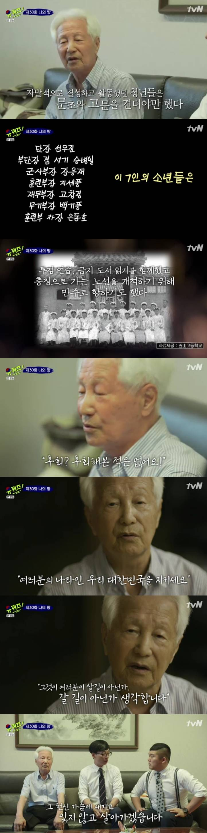 🇰🇷현재까지 생존해 계신 독립운동가 33인 중 한분..🇰🇷(Feat. 유퀴즈 온 더 블록) | 인스티즈