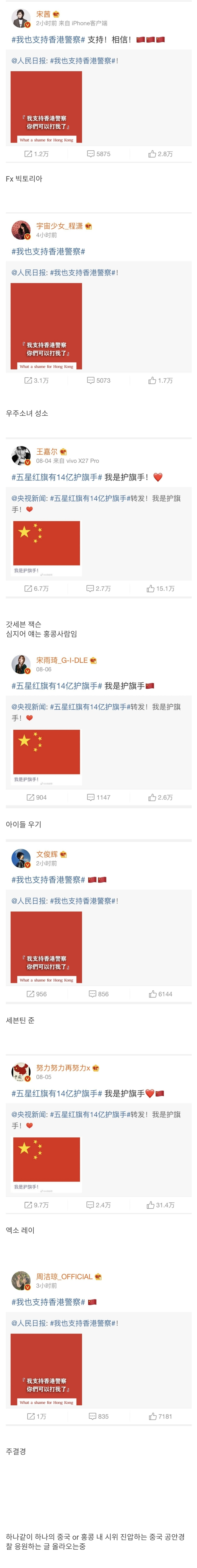현재 논란중인 한국에서 활동하는 중국인 아이돌들 웨이보 ㄷㄷㄷㄷ.JPG | 인스티즈