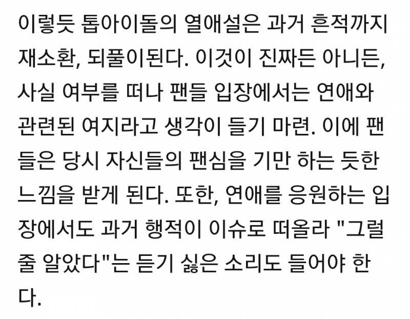 강다니엘♥지효, 공식석상서 대놓고 티냈다?…팬들의 '열애 퍼즐' 맞추기 | 인스티즈