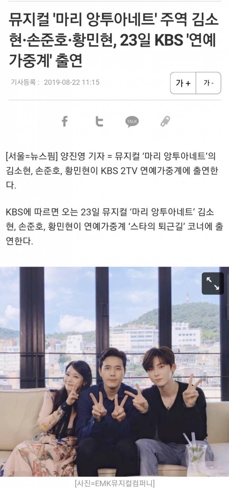 23일(금), 뉴이스트 민현 <연예가중계> 인터뷰 🦊💖 | 인스티즈