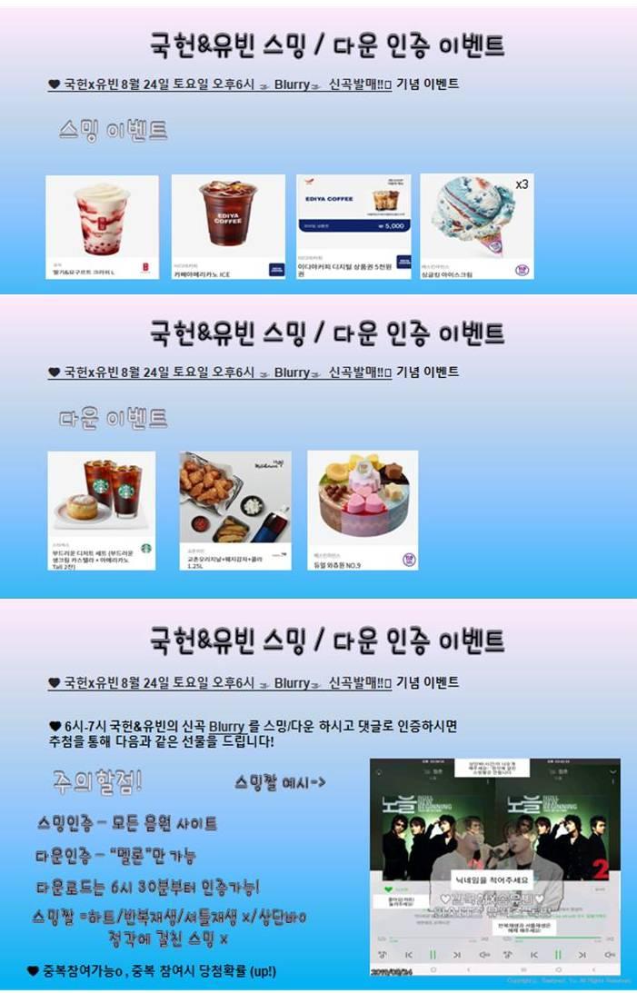 24일(토), 김국헌X송유빈 6시 Blurry 음원 발매   인스티즈
