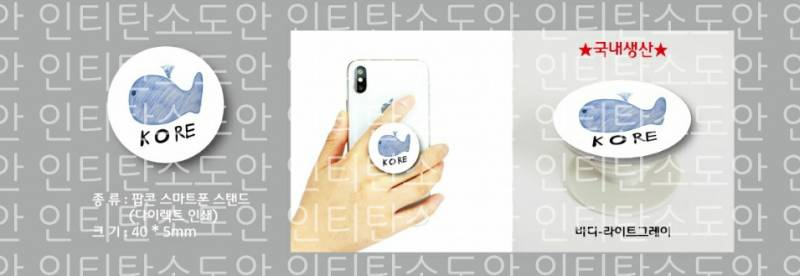 방탄소년단) KORE 그립톡 공지입니다🐳 | 인스티즈