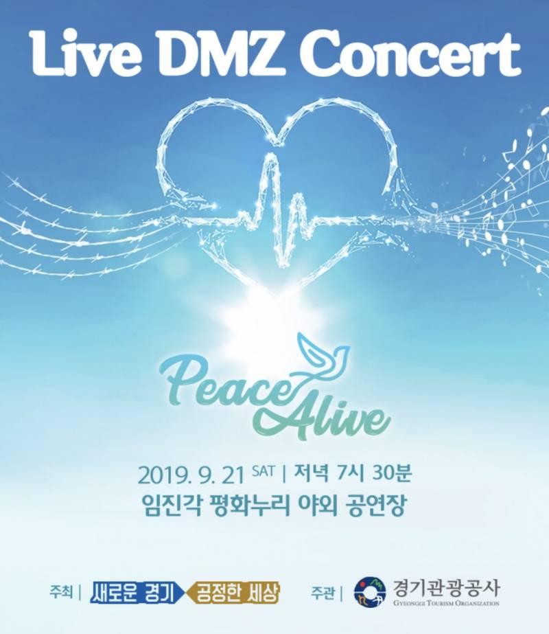 21일(토), 💙빅톤 라이브 DMZ 콘서트 출연💛 | 인스티즈