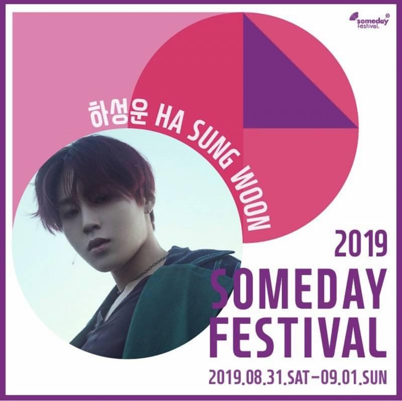 31일(토), 하성운,☁️ Someday Festival 2019 🌱☁️ | 인스티즈