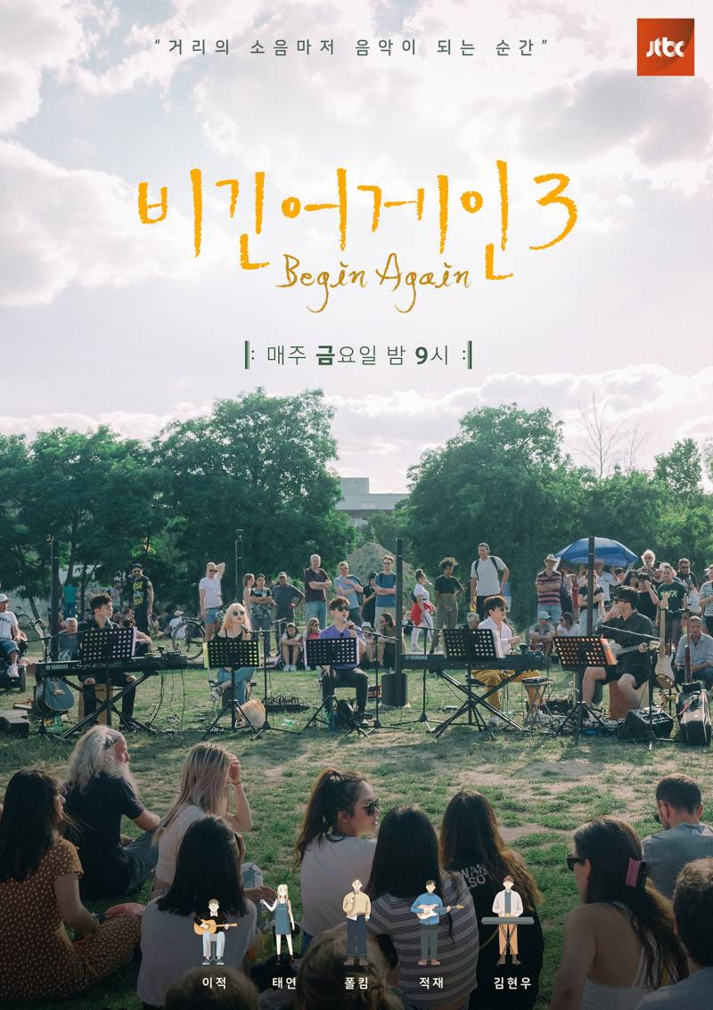 20일(금), 소녀시대 태연 비긴어게인3 방송💜 | 인스티즈